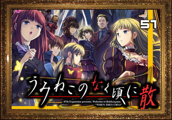 Umineko Twilight 51 blogging